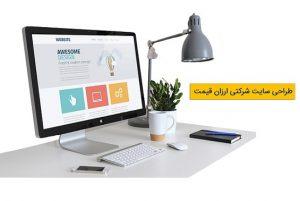 سایت شرکت