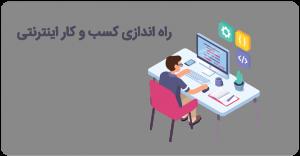 مشاوره کاری آنلاین