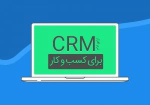 مزایای نرم افزار crm
