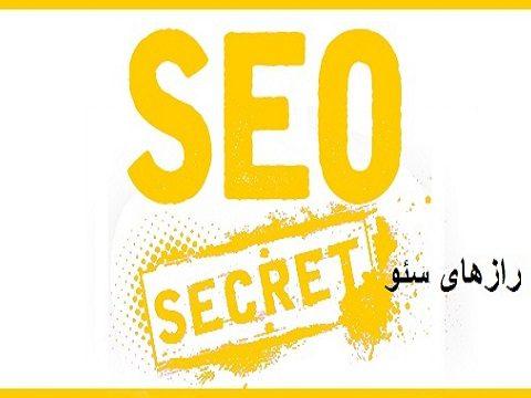 مهمترین رازهای گوگل